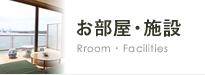 お部屋・施設