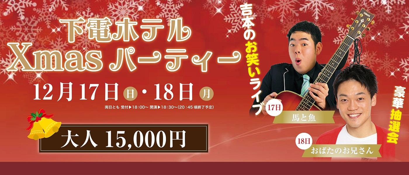 下電ホテル様_クリスマスパーティー_バナー05
